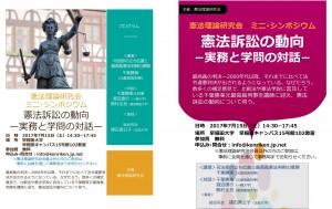 【2017】憲理研ミニシンポちらし 2種