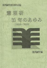 1994年に刊行された記念誌『憲理研30年のあゆみ』表